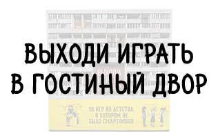 Приглашаем на презентацию набора «Выходи играть во двор» на non/fiction 2019